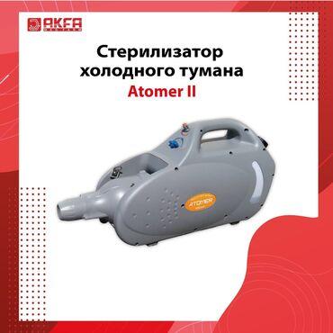 Медицинское оборудование - Кыргызстан: Генераторы холодного тумана Atomer 2отличаются своей