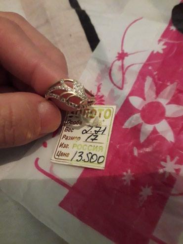 Срочно продаю российское золотое в Бишкек