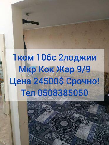 106 серия, 1 комната, 35 кв. м Бронированные двери, Лифт