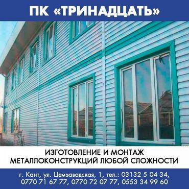 """есть на доме и вагоне в Кыргызстан: ОсОО """"ПК Тринадцать"""" предлагает:Монтаж металлоконструкций любой"""
