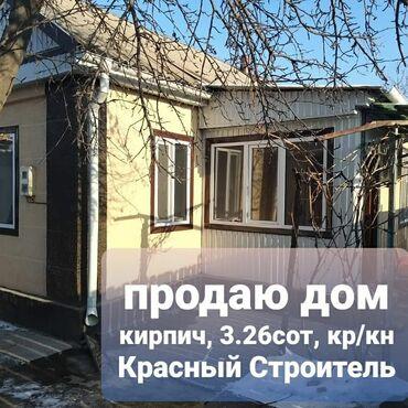 биндеры 500 листов для дома в Кыргызстан: Продам Дом 41 кв. м, 3 комнаты