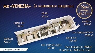 купить квартиру студию от застройщика в Кыргызстан: Продается квартира: 2 комнаты, 68 кв. м