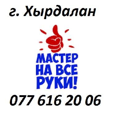 Ало Мастер ! -Сантехник -Электрик -Ремонт и Установка Водонагревателей