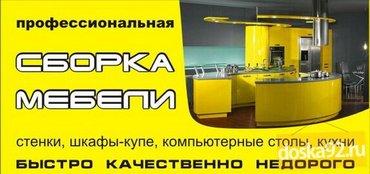 мягкая мебель бу из европы в Кыргызстан: Сборка мебели  мебельдин бардык турун чогултабыз Разборка и сборка офи