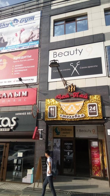 Продажа зданий в Кыргызстан: Бизнес центр.Срочно очень срочно продаю.бизнес центр.3х этажное здание