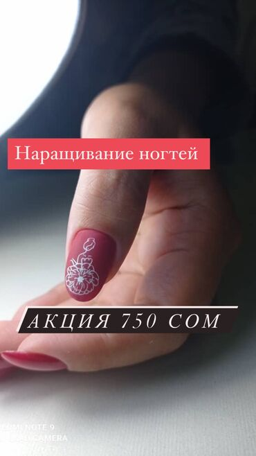 набор для ногтей в Кыргызстан: Наращивание ногтей  По акции !!!!   Делает мастер  Полная стерилизация