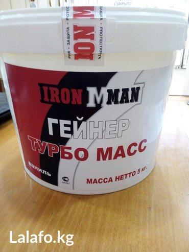ГЕЙНЕР ТУРБО МАСС  IRON MAN это сухой углеводно белковый коктель для н в Бишкек