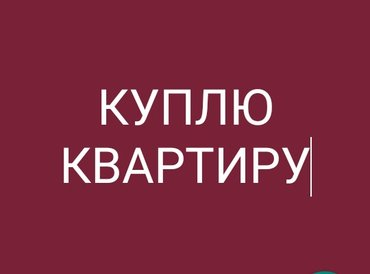 Куплю в Кыргызстан: Срочно куплю 3-х комнатную квартиру 105 или 106 серии в г. БИШКЕК