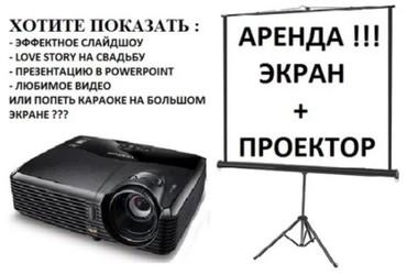 проектора-с-экраном в Кыргызстан: Предлагаем в аренду:-Проекторы разных характеристик от 500₽