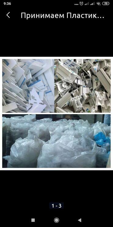 прием пластика в бишкеке в Кыргызстан: ПринимаемПластик профиляПолиэтиленКатушкиМешкиЯщикиАлюминийМы