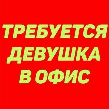 alfa romeo giulietta 18 mt в Кыргызстан: Требуется парень и девушка на ресепшн. График работы с 10-00 до 18-00