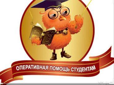 репетитор пианино в Кыргызстан: Помощь и консультация при написании работ: - дипломные - курсовые - ре