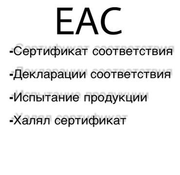Сертификат соответвия ЕAC в Бишкек