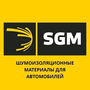 Тюнинг в Кыргызстан: Шумоизоляция виброизоляция SGM Огромный ассориимент материалов Оптом и