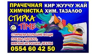 шторы бишкек мадина in Кыргызстан | ПАРДАЛАР ЖАНА ЖАЛЮЗИ: Кир жуу | Үй текстили, Бут-кийим, Кийим-кече Өзү алып кетүү, Акысыз жеткирүү, Акылуу жеткирүү