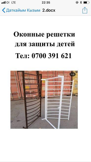 сетка для окон бишкек в Кыргызстан: Решетки