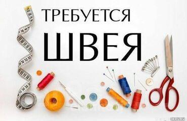 спортивные леггинсы в Кыргызстан: Швея Универсал. С опытом. Мкр. Улан