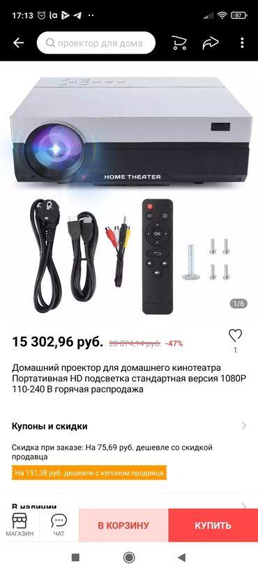 Электроника - Шопоков: Проектор для домашнего кинотеатра