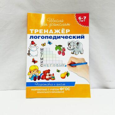 Тетрадь по развитию - логопедический тренажёр для дошколят!! Речевая