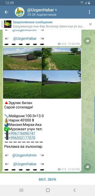 Недвижимость - Узген: 83 соток, Для сельского хозяйства, Собственник, Красная книга