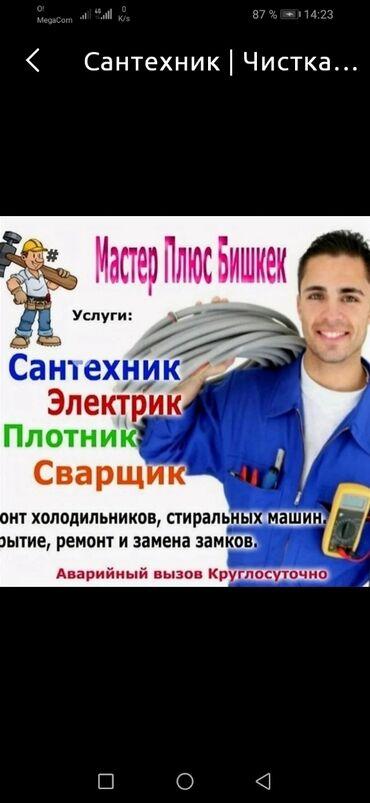 дом из сруба бишкек цена в Кыргызстан: Сантехник Бишкек сантехник сантехник круглосуточно сантехника по