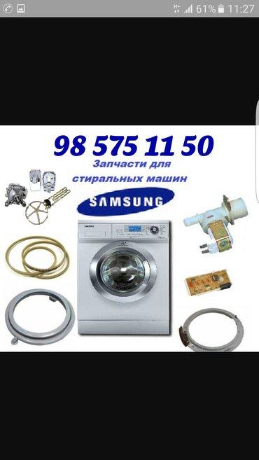 ремонт стиральных машин всех мировых брендов в душанбе в Душанбе