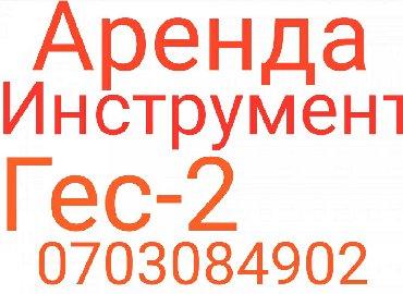 аренда помещений под офисы в Кыргызстан: Ренда Аренда Аренда Аренда Аренда Аренда Аренда Аренда Аренда Аренда