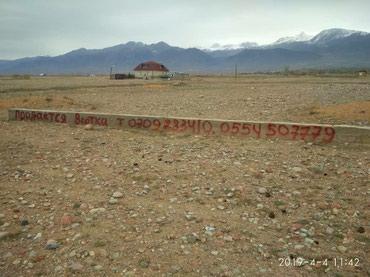 Продаю участок 8 соток с фундаментом в Бишкек