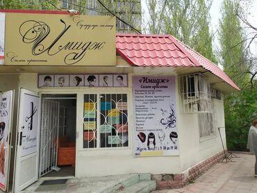 агентства недвижимости бишкек in Кыргызстан | ОСТАЛЬНЫЕ УСЛУГИ: Сдаётся помещение под салон или торговую точку на длительный срок в 11