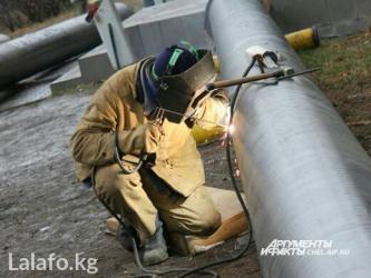 Сварка,газосварка все виды сварочных работ в Бишкек
