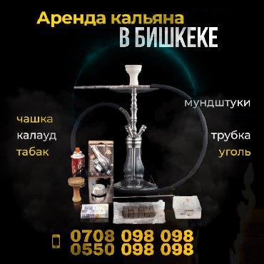 Кальяны, вейпы и аксессуары - Кыргызстан: Аренда кальяна в городе Бишкек на сутки  работаем с 17:00 до 1 ночи Чт