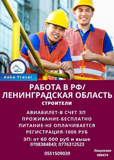 000474 | Россия. Строительство и производство. Полный рабочий день