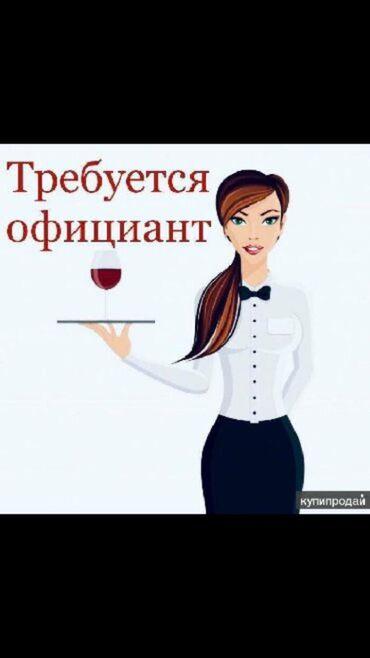 со знанием английского языка в Кыргызстан: Официант. Сменный график