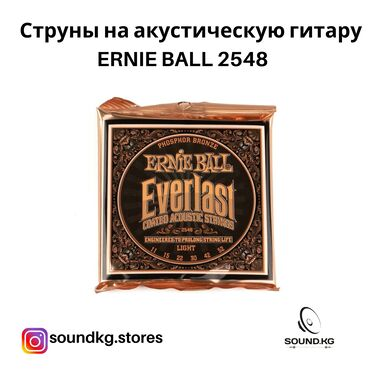 Струны на акустическую гитару - ERNIE BALL 2548 - в наличии!  Количест