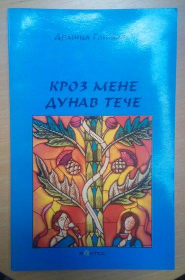 Polovna knjiga u odlicnom stanju, ocena 5- - Belgrade