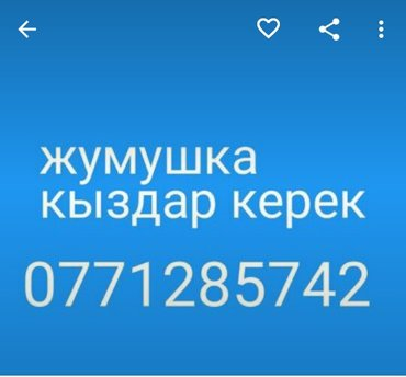 жумушка кыз келиндер керек в Бишкек