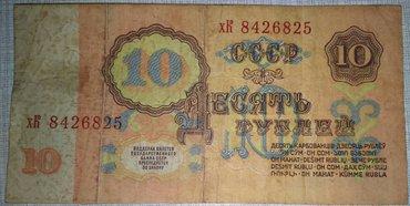 руска рубља из 1961 - Rumenka - slika 3