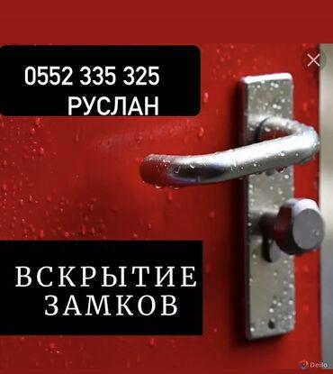 аварийное вскрытие замков бишкек в Кыргызстан: Двери, Карнизы | Реставрация | Стаж Больше 6 лет опыта