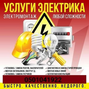 Услуги - Чалдавар: Электрик | Монтаж проводки