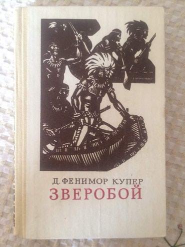 Детская книжка. 100 с в Бишкек