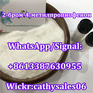 744 объявлений   УСЛУГИ: 2-bromo-4-methylpropiophenone,2-Bromo-1-(4-methylphenyl)propan-1-one,2