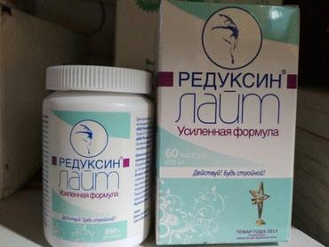 Капсулы для похудения. Редуксин Лайт в Бишкек