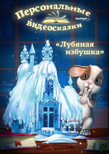 родники в бишкеке в Кыргызстан: Что подарить детям на новый 2021 год? дорогие мамы и папы!самое время