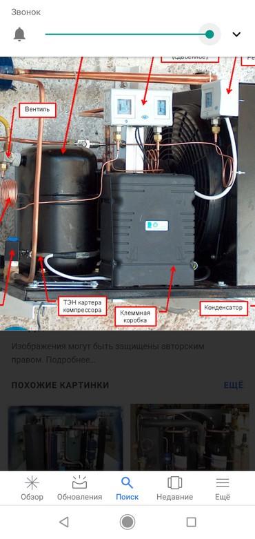 холодильников морозильников в Кыргызстан: Ремонт холодильников и морозильников любой сложности