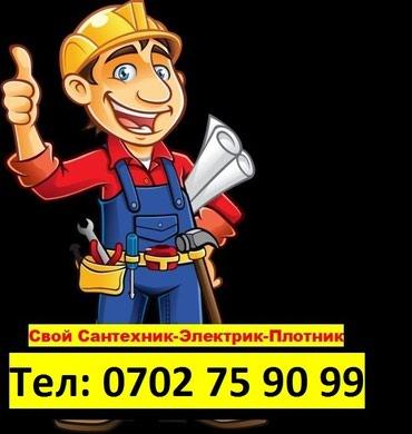 Сантехник электрик !!! в Бишкек