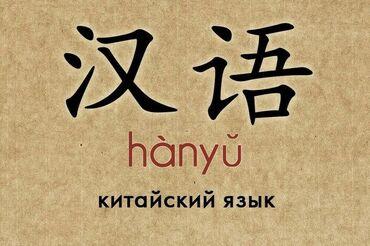 Языковые курсы - Язык: Китайский - Бишкек: Языковые курсы | Китайский | Для взрослых, Для детей