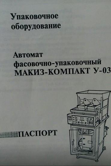 телефоны флай 4 джи в Азербайджан: Упаковочная линия упаковать можно семечки орех печенье кусковой