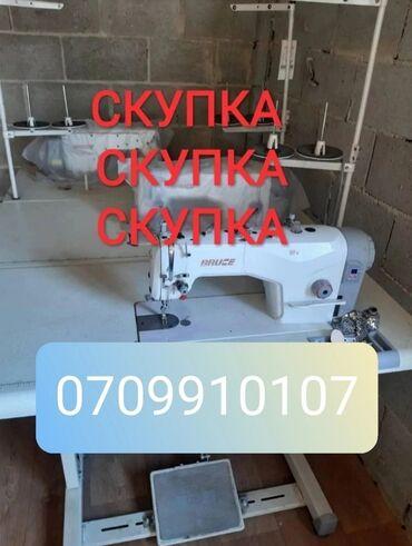 электро швейная машинка в Кыргызстан: Скупка! Скупка! Скупка промышленных и бытовых швейных машин!