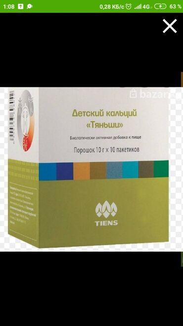 цинк кальций в Кыргызстан: Кальций Цинк мозговой кальций полезен для детей и пожилых людей!