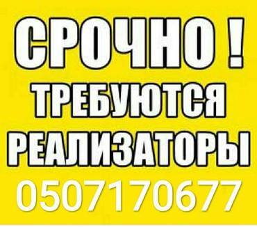Срочно требуются реализаторы в Бишкек